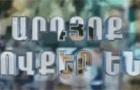 Ardyoq Ovqer En? - Episode 260