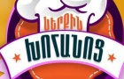 Nerqin Khohanoc 2  Season - Episode 2 - 20.09.2014