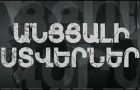 Ancyali Stverner - Episode 168 - 21.08.2014