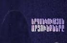 Erjankutyan Arcunqnere - Episode 13