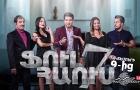 Ful Haus 7 / Full House 7 - Episode 6 - 25.10.2017