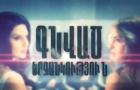 Gnvac Erjankutyun - Episode 14