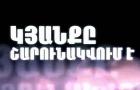 Kyanqe Sharunakvum e - Hatucum
