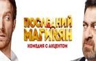 Последний Магикян / Verjin Mohikyane - 3 сезон - Серия 5