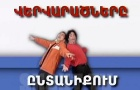 Vervaratsnere @ntaniqum - Season 1 - Episode 113-116