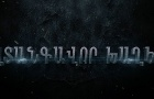 Vtangavor Xaxer - Episode 208