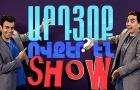 Ardyoq Ovqer En - Show - 20.12.2014