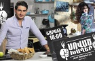 Sovac Xaxer - Arsen Grigoryan (Mro) ev Narek Makaryan